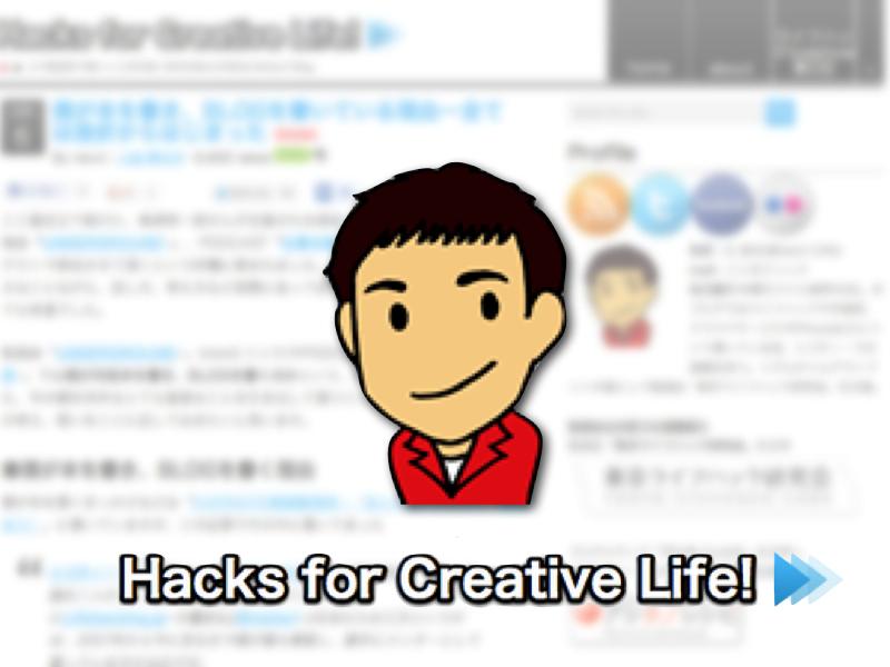 Hacks for Creative Life!