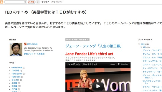 TED のすゝめ  英語学習にはTEDがおすすめ