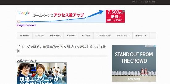 Ihayato news