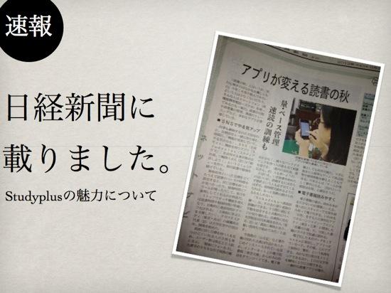 Nikkei studyplus
