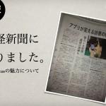 nikkei_studyplus