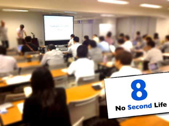 No second life seminer8
