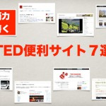 ted_7site