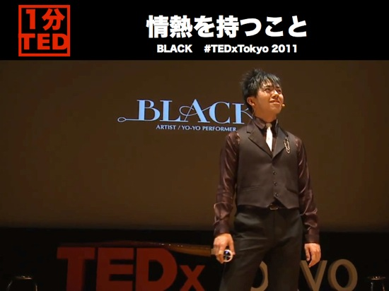 Ted black yoyo