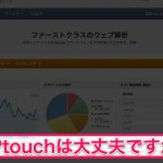 wptouch_check