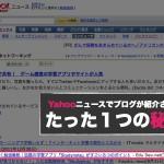 yahoo_news_blog_strategy