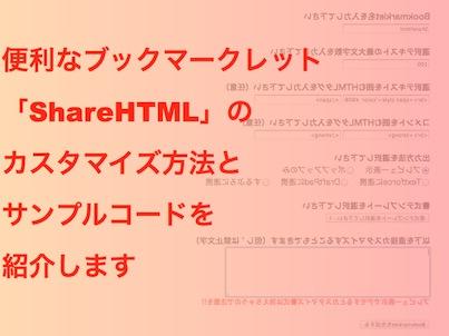 便利なブックマークレット「ShareHTML」の カスタマイズ方法と サンプルコードを 紹介します