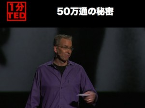 [1分TED]「50万通の秘密」フランク・ウォレン