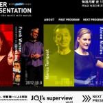 NHKスーパープレゼンテーションのホームページがリニューアル!
