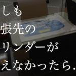 hotel_printer_broken