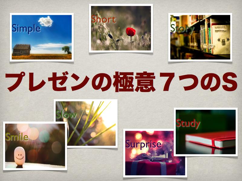presentation_7s