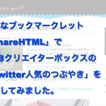 sharehtml_webcreatorbox