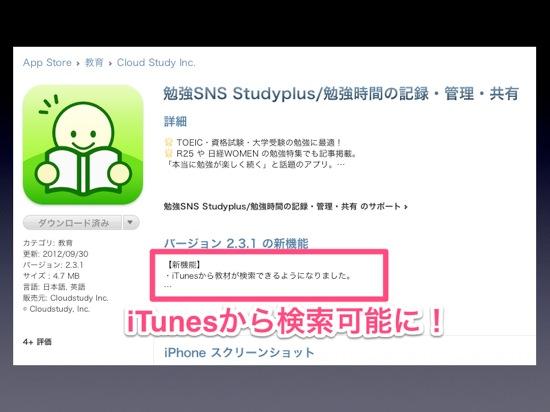 Studyplus231 2