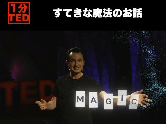 Ted ar magic 001