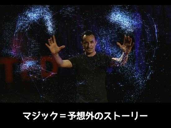 Ted ar magic 004