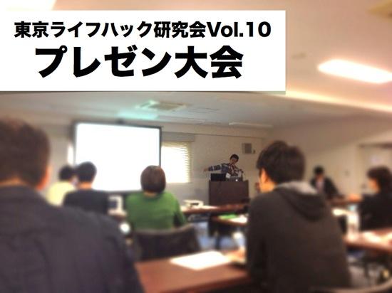 Tokyo lifehack presetation memo