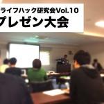 tokyo_lifehack_presetation_memo