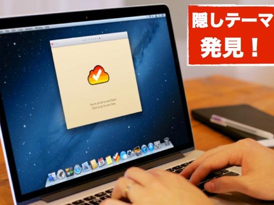 Clear for mac secret theme