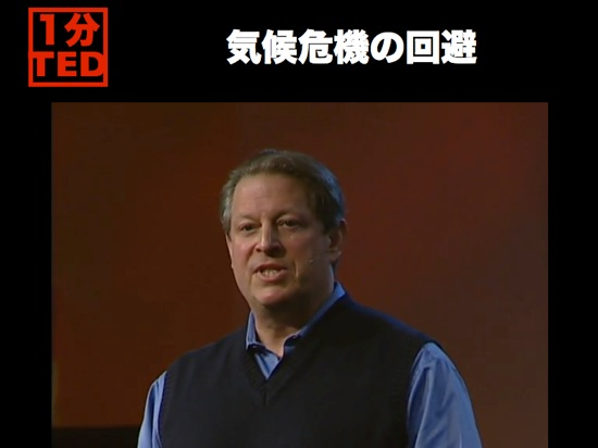 Ted al gore on averting climate crisis01