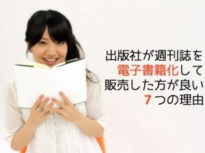 weekly_magazine_ebook_7reasons.jpg