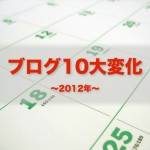 2012blog_10changes.jpg