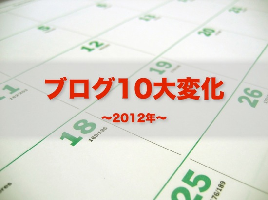 2012blog 10changes