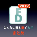 total_blog_review2012.jpg