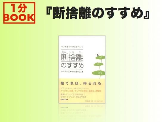 1min_danshari_no_susume.jpg