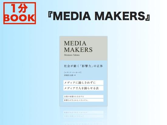 1min media markers