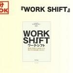 1min_work_shft.jpg