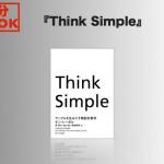 1min_think_simple.001.jpg