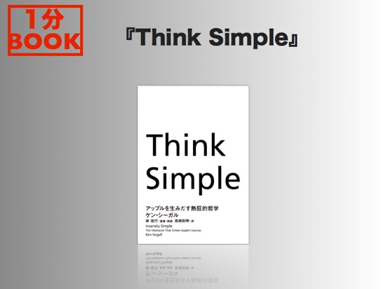 1min think simple 001