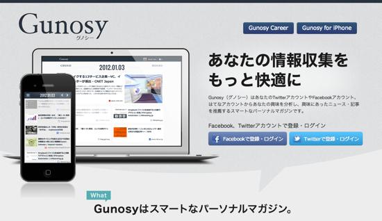 Gunosy 01