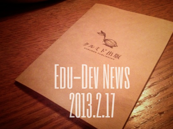 News20130217