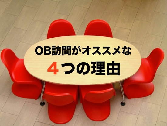 Ob interview 4 points01