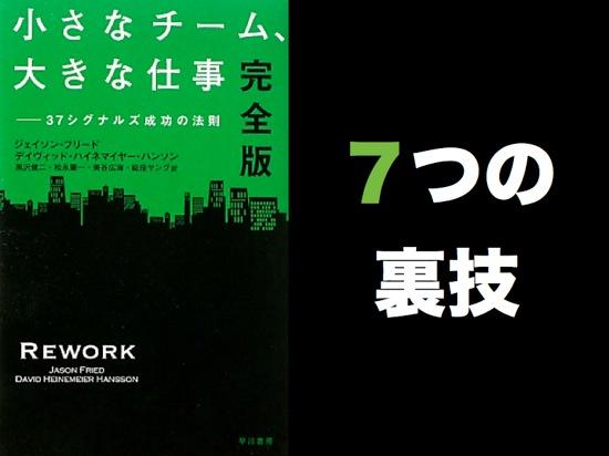 rework_7hacks.jpg