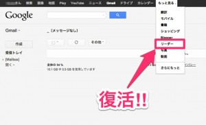 google_reader_reborn1.jpg