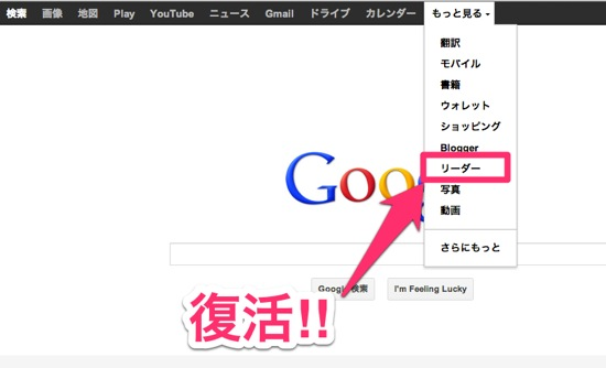 Google reader reborn2
