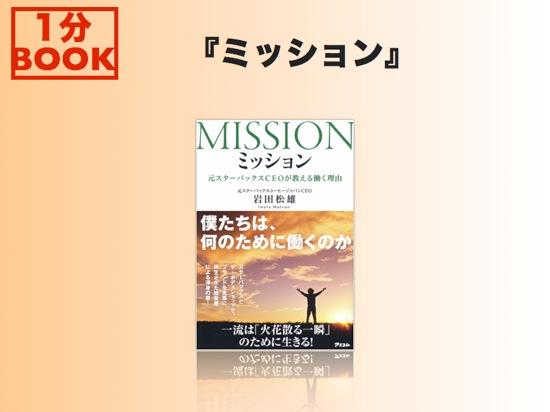 1min mission