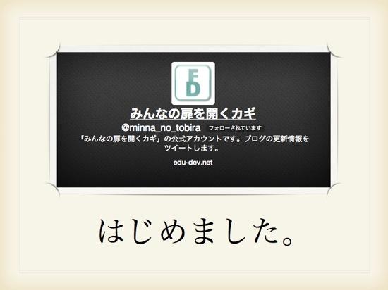 Blog twitter start
