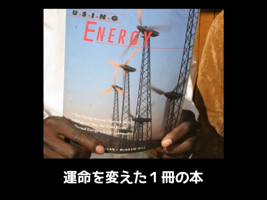 Ted how I harnessed the wind3