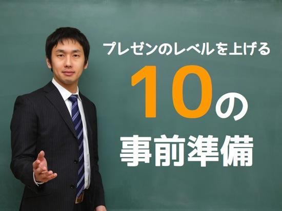 10preparation_for_presentation.jpg