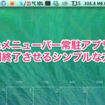 how_to_stop_visit_app.jpg